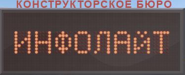 Инфолайт КБ логотип