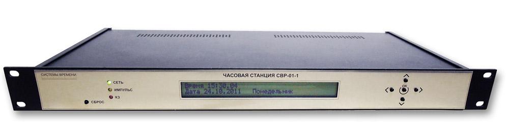 СВР-01-1 часовая станция