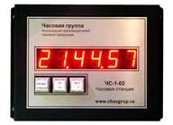 ЧС-1-02 часовая станция
